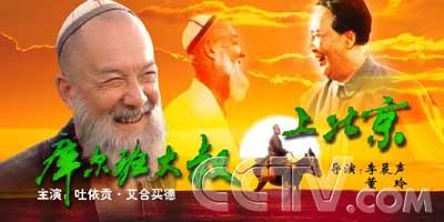 古月作品-《库尔班大叔上北京》