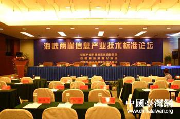 组图:海峡两岸信息产业技术标准论坛会场