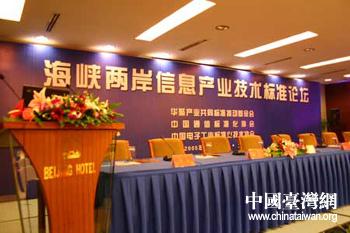 海峡两岸信息产业技术标准论坛7月5日和6日在京