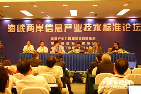 组图:各嘉宾参加TD-SCDMA论坛研讨
