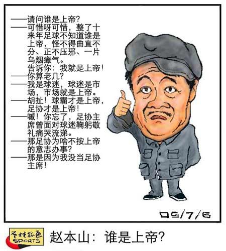老桂狐画SPORTS:谁是上帝?