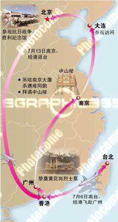 台新党公布大陆行程 将访广州南京大连北京4市