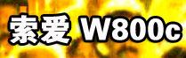 索爱W800c