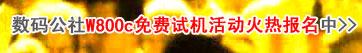 索爱W800c免费试机活动火热报名!