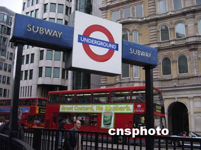 背景资料:伦敦地铁全球最古老 日客流量300万