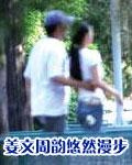 姜文周韵悠然漫步