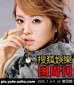 搜狐娱乐图周刊