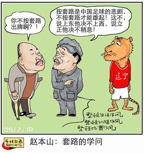 老桂狐画SPORTS:赵本山的套路学问