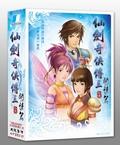 《仙剑三外传》2004年8月6日在两岸同步上市