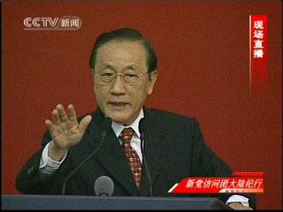 郁慕明演讲:新党要做堂堂正正中国人