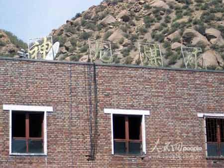 新疆阜康矿难已有79人死亡尚有4人下落不明(图)