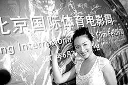 国际体育电影周开幕式 引起各界人士关注(图)