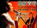 许巍北京演唱会