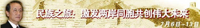 到访,台湾,台海,两岸,台独,登陆,胡锦涛,曾庆红,郁慕明,新党