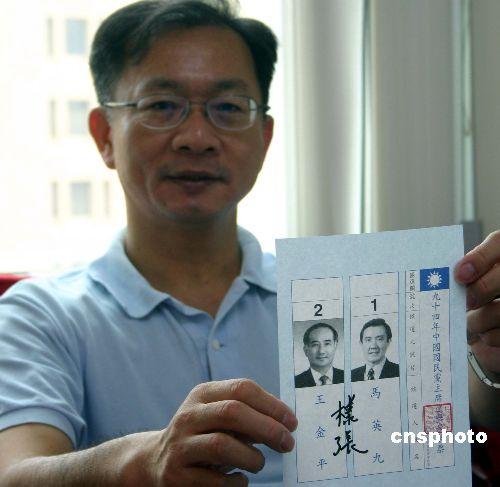 图文:2005年中国国民党主席选举选票印制完毕