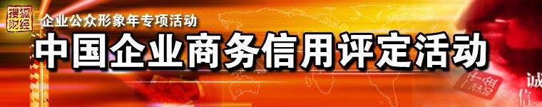 中国企业商务信用评定活动