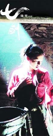 刘郁芳(张静初 饰):多情少女亦无情