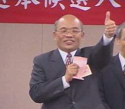 民进党主席苏贞昌