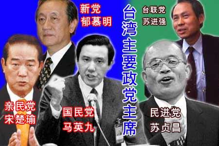 台湾主要政党主席
