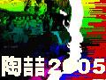 陶�慈�国巡回演唱会