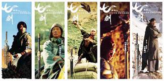 《七剑》新款海报