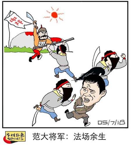 老桂狐画SPORTS:范大将军法场余生