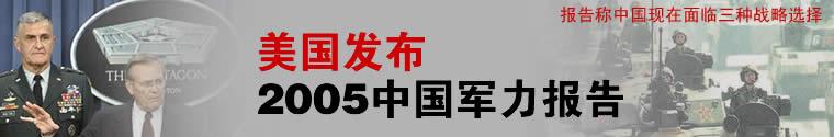 美国发表中国军力报告