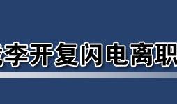 李开复加盟Goole任中国区总裁