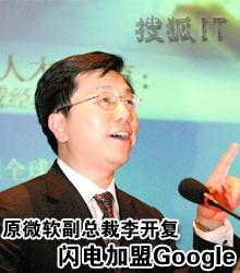 李开复加盟Google任中国区总裁