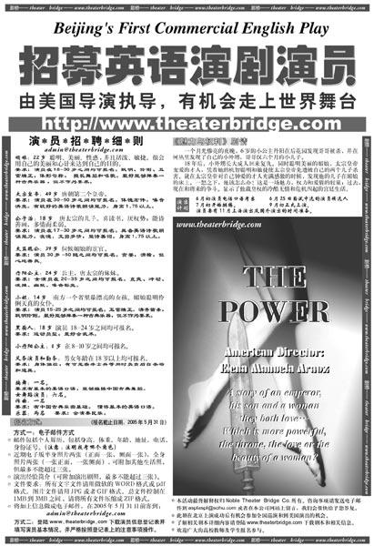 北京英语演剧《魅力》招聘英语演员
