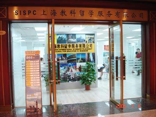 上海教科留学服务有限公司