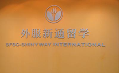 上海外服新通:360°安全留学