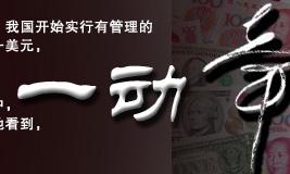 人民币升值,人民币升值的影响,人民币升值问题,人民币升值的利与弊