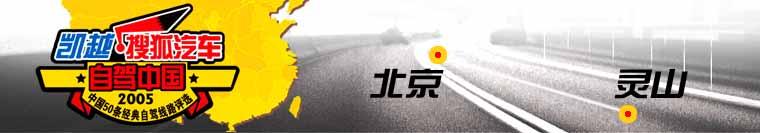 自驾中国 北京-灵山