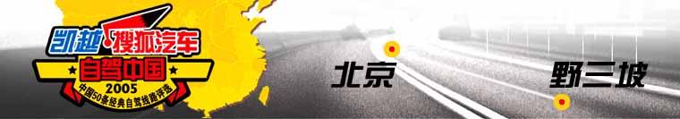 自驾中国 北京-野三坡-北京