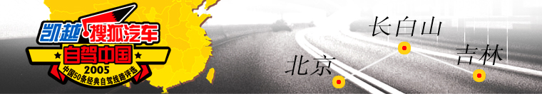 自驾中国 北京-大连