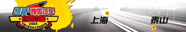 自驾中国 上海-泰山