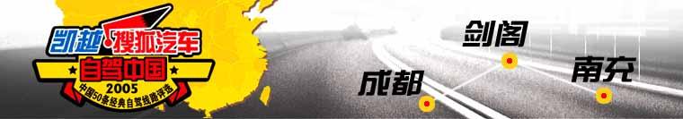 自驾中国 成都-剑阁-南充