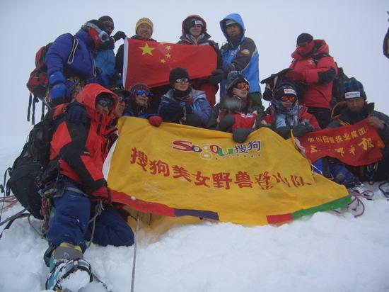 组图:24日7时50分搜狗登山队A组队员成功登顶