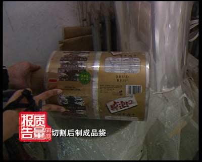 """质量报告:食品包装暗藏""""杀手"""" 近五成不合格"""