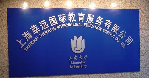 上海莘远国际教育服务有限公司