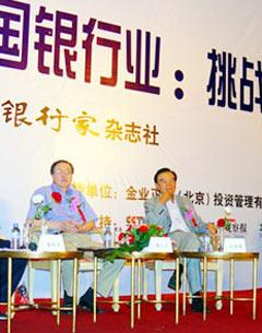 2005(中国)银行家论坛
