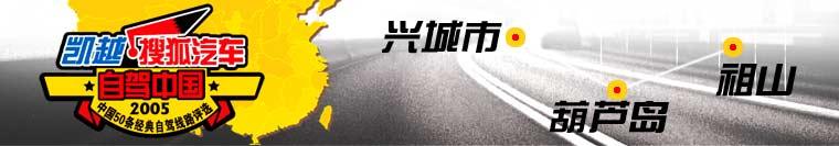 自驾中国 北京 兴城市 葫芦岛 祖山 北京
