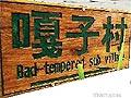 自驾中国50条经典自驾游路线评选(北京-白洋淀-白沟-北京)