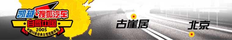 自驾中国 北京-古崖居