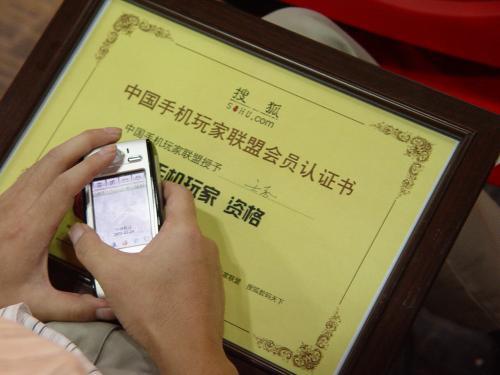 现场图文:网友领取的手机玩家证书