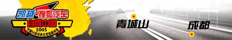 自驾中国 成都-青城山