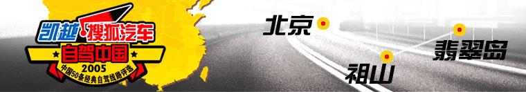 自驾中国 北京-祖山-翡翠岛