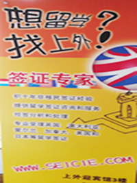 上海上外国际教育交流信息中心