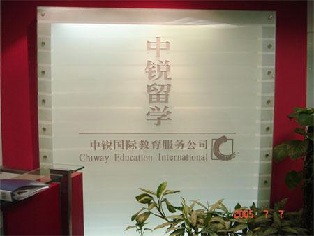上海中锐留学